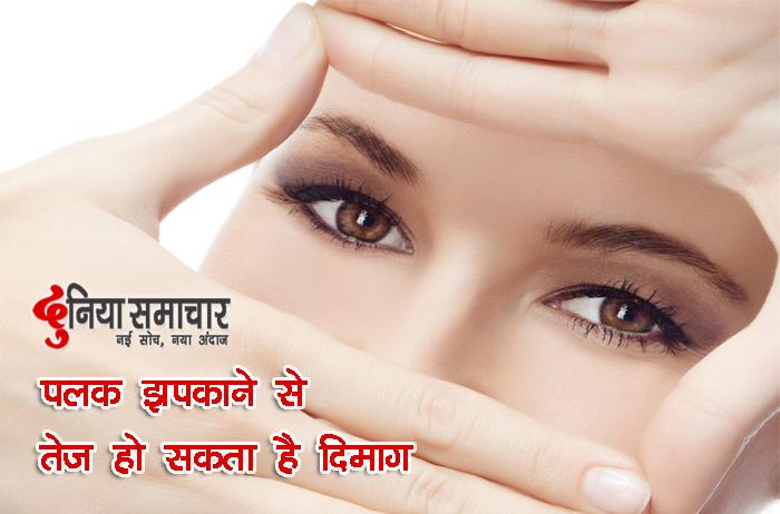 Blinking Eye, Eye Care Tips