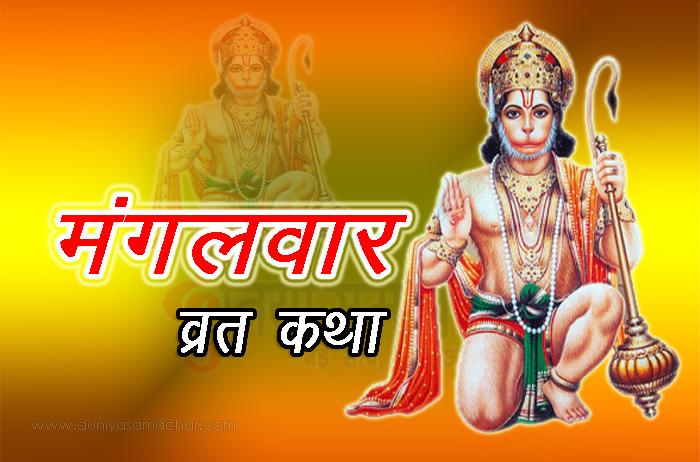 Mangalvar Vrat Katha - DuniyaSamachar