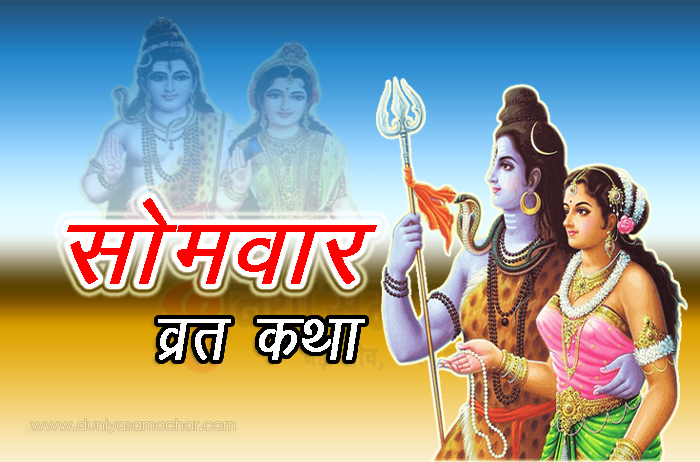 Somvar Vrat Katha - DuniyaSamachar