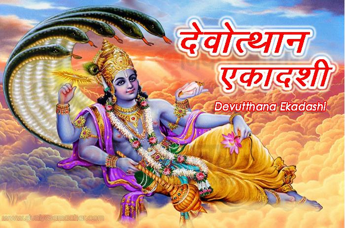Devutthana Ekadashi - DuniyaSamachar