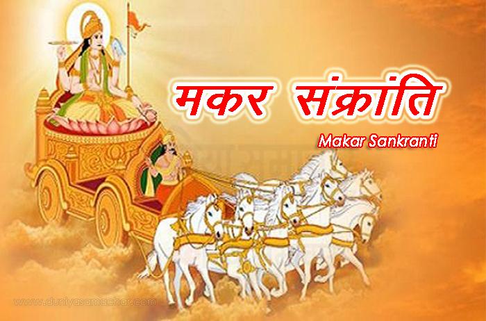 Makar Sankranti - DuniyaSamachar.com