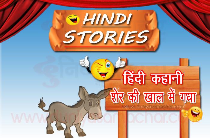 dhobi's donkey in lion skin story