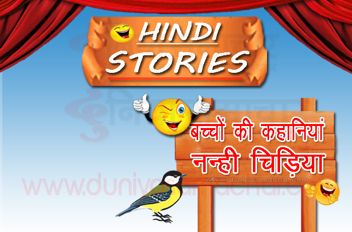 Little Bird's Story- Duniya Samachar